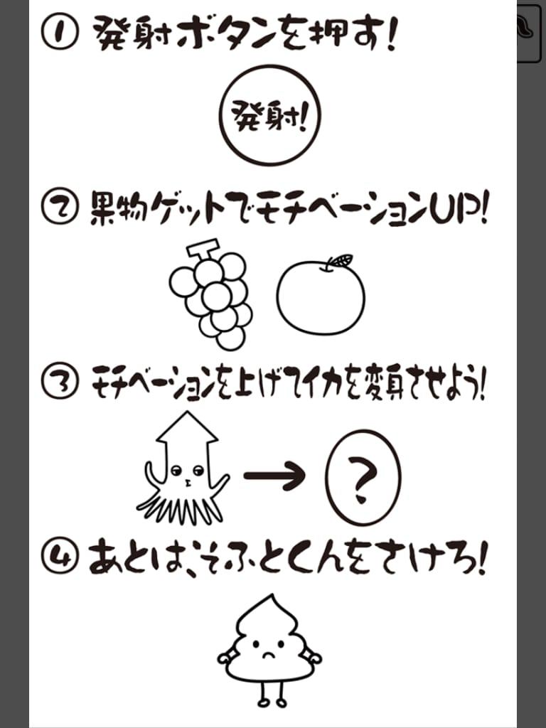 じゃ、飛ばしとく?:ソフトクリームをよけろ!!敵がソフトクリームの可愛い簡単ゲームアプリ。