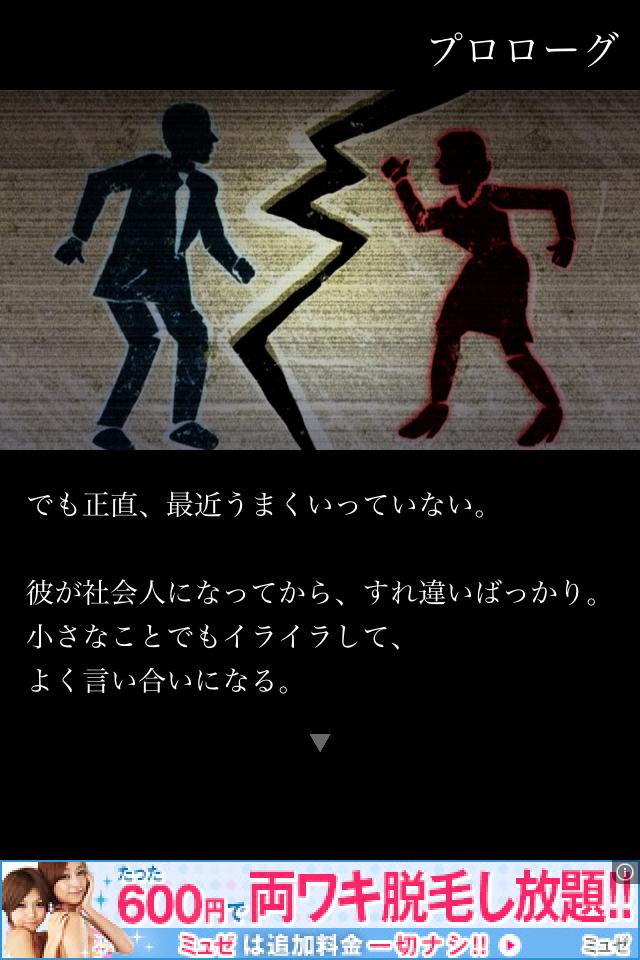 謎解き・脱出ゲーム マヂヤミ彼女:めっちゃリアルな彼氏の浮気調査ゲーム。激恐注意。