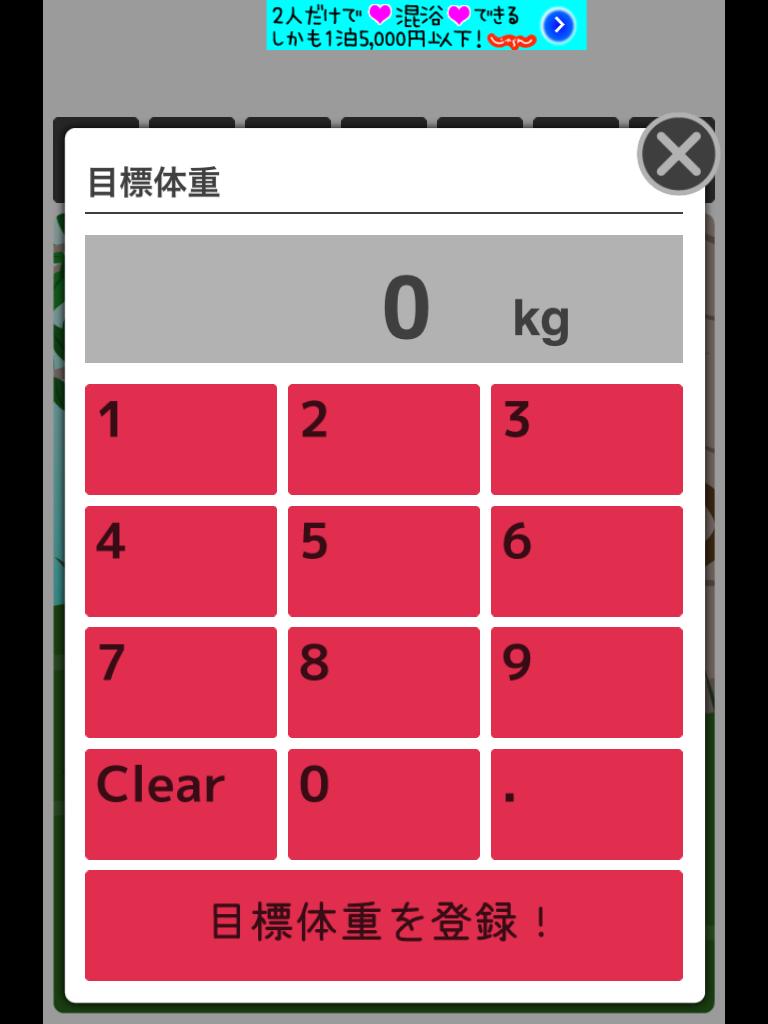 チビケモノとダイエット:なまけものと一緒にダイエットしよう!!シンプル体重管理アプリ