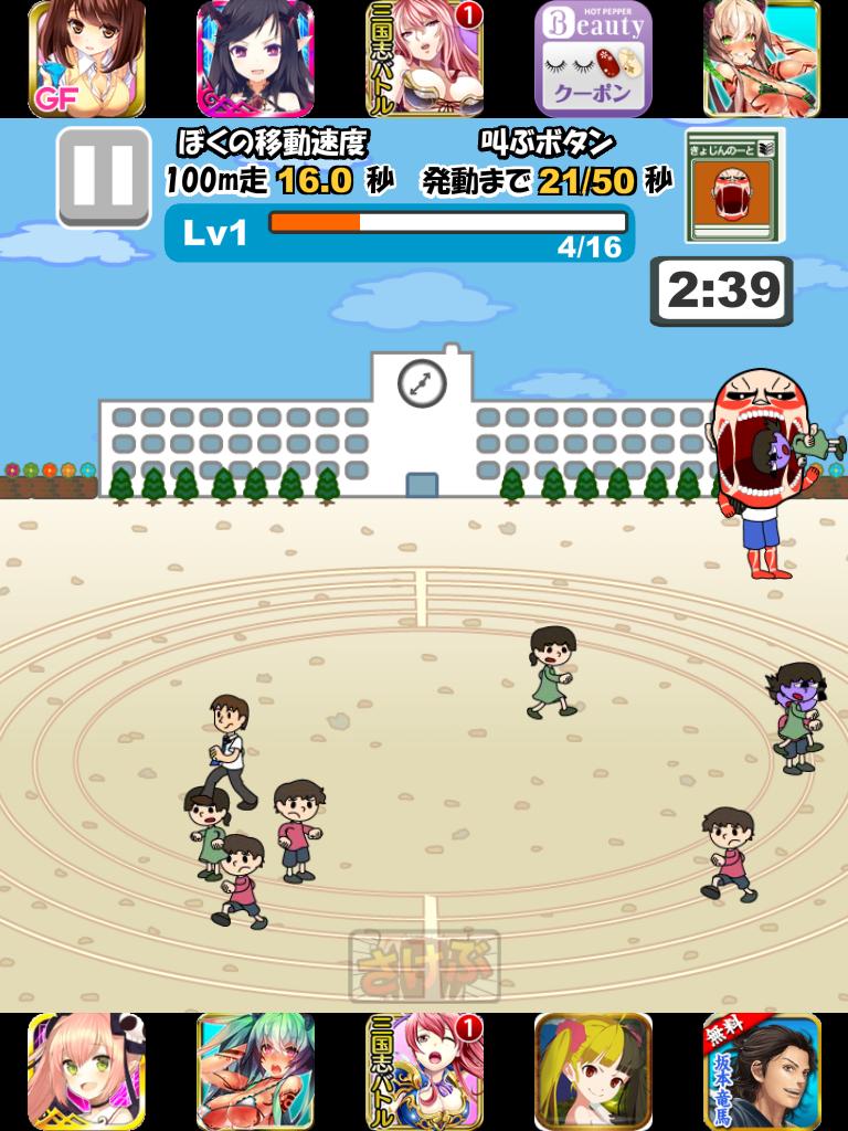 ぼくは巨人。逃げる人間を捕まえて食べる進撃の育成ゲーム:進撃の巨人!?超大型巨人が走り回る!!