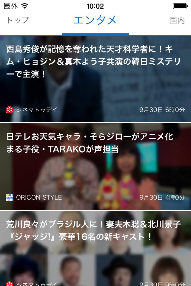 ニュースが写真で読める NewsHub (ニュースハブ):ニュース一覧を写真でわかりやすく表示する気持ちいいアプリ