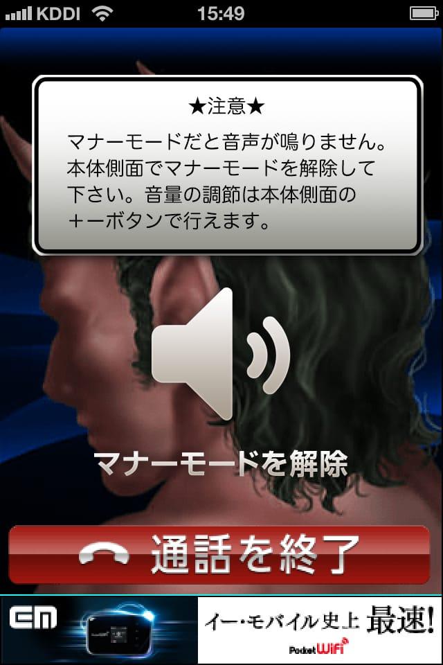 鬼から電話:「悪い子はどこじゃ~」子供が一瞬でいうことを聞くアプリ。