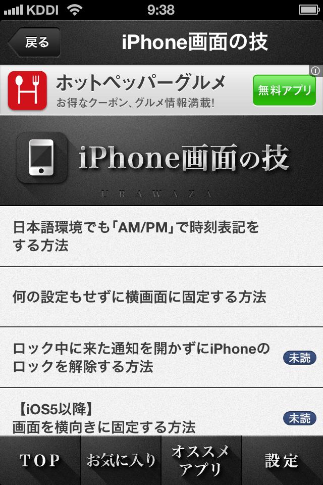 [新]裏技for iPhone(使い方や説明書):docomo(ドコモ)からiPhoneデビューした人必見!疑問を解決するアプリ