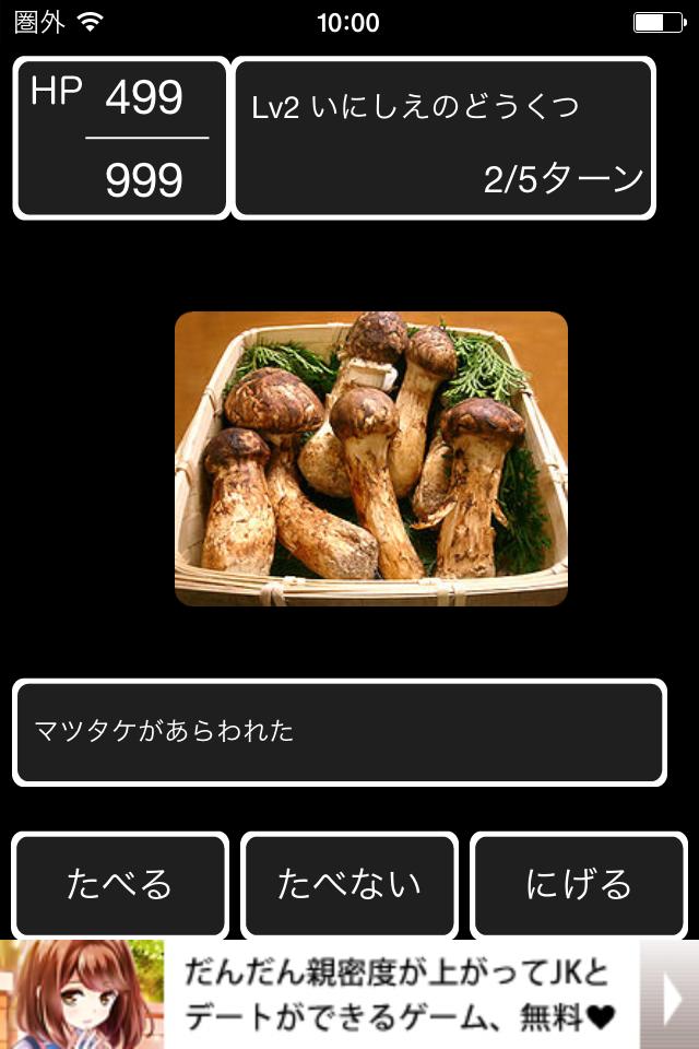 キノコクエスト:これは食べれるキノコ?それとも毒キノコ?シンプルRPGで楽しめる無料アプリがいい感じ!