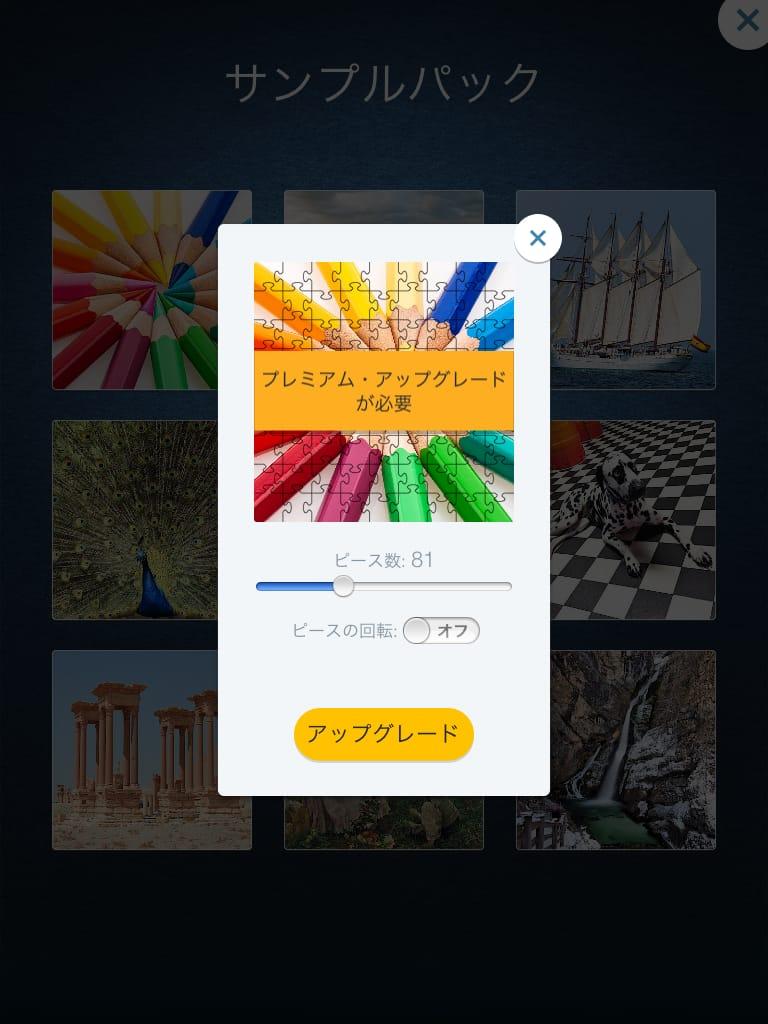 Jigty ジグソーパズル:ジグソーパズルってなんだか懐かしい!電子パズルでちらかることもなし!が新しい