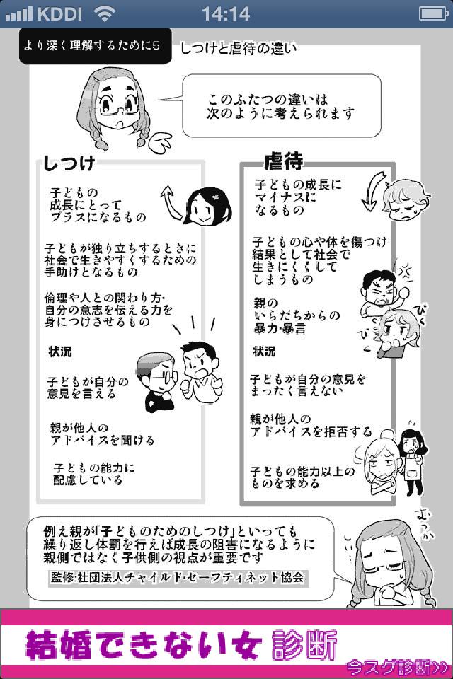 サボテンの花:児童虐待をテーマにした漫画「サボテンの花」。未来を創り上げる子供たちのために……