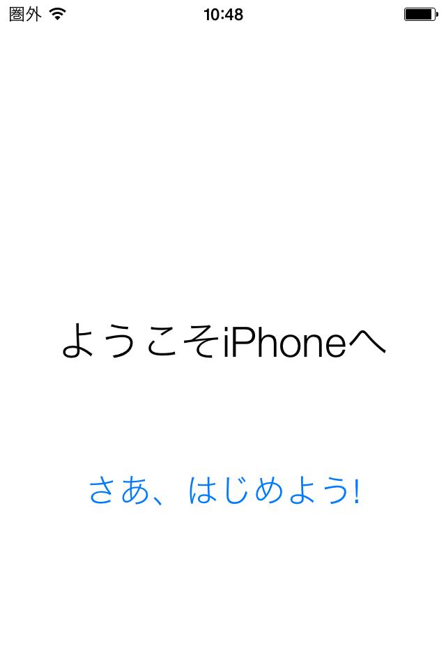 本日iOS7アップデート!知っておいてもらいたい5つのこと【注意点】