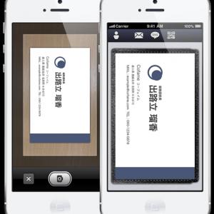 デジタル名刺交換サービスCofame(コーフェイム)アプリが近日リリース予定!時代を変える画期的サービス内容で名刺はもう要らない!?