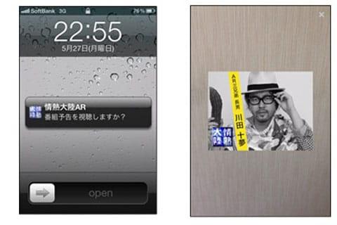 情熱大陸:AR三兄弟・川田十夢氏開発の情熱大陸アプリ!!見たいAKB48をあなたの手の中に!!