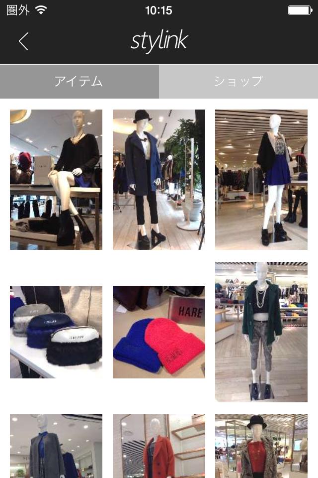 ウィンドウショッピング「stylink」:お店のマネキンが確認できる!ファッション好き必見のリアル流行チェックアプリ