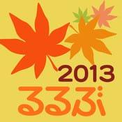 るるぶ紅葉特集2013:今年の紅葉はどこに見に行こう♪?現在の紅葉状況まで確認できる「るるぶ」アプリが最強!