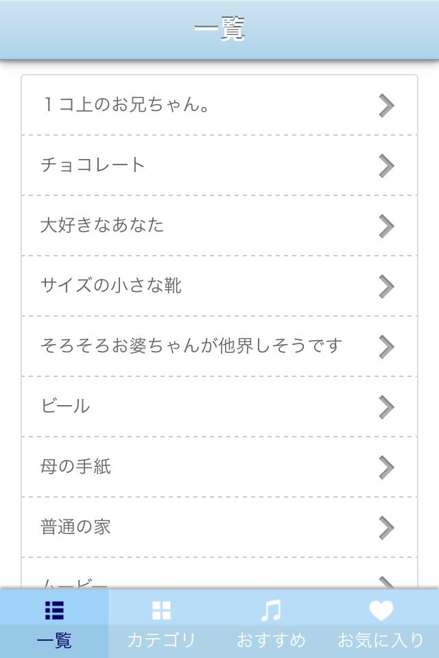 涙腺崩壊活動 ~泣けるデトックスアプリ~:本当に泣ける話ばかり集めたまとめアプリがストレス解消に抜群な件!
