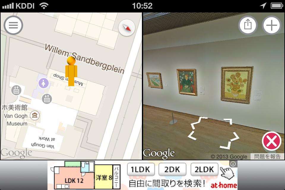 簡単!ストリートビュー – パラレルマップ:お手軽世界旅行!Googleストリートビューを使ってワンタッチで観光旅行できるアプリ