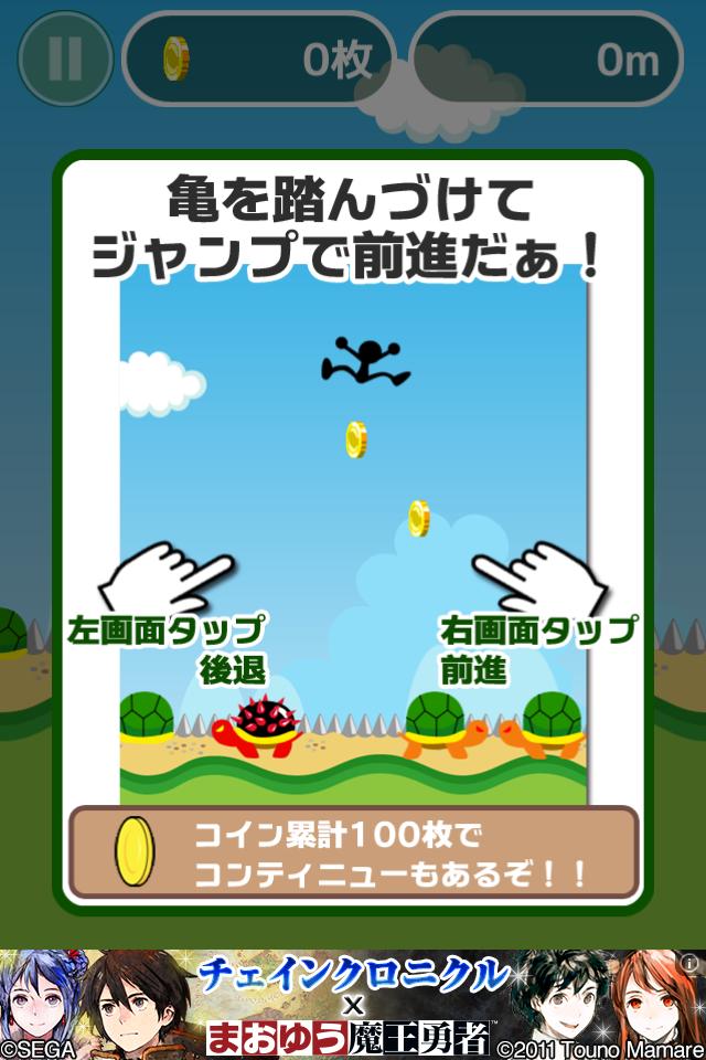 亀とび:ライトゲームで遊ぼう!カメを踏んで進むシンプルなアプリが暇つぶしに良い!