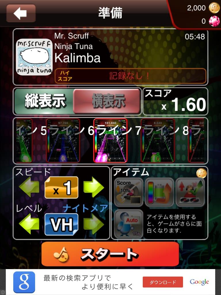 チューンズホリック :お気に入りの曲で楽しむ!!最高のリズムアクションゲーム~難易度高め★★★