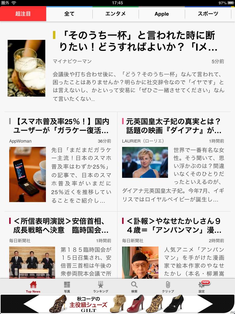 通勤通学仕事の合間の最速ニュース エキサイトニュース:ニュースサイト「excite news」が読めるアプリが便利!