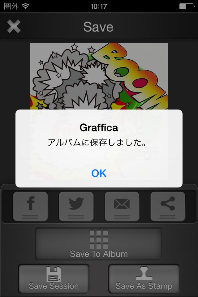 Graffica:写真をグラフィティアート加工して遊ぼう!ストリート系でクールな写真。アメコミタッチにも