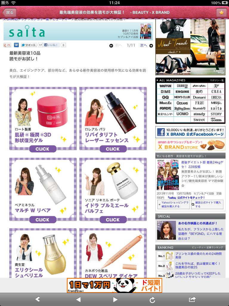 GirlsStyle カワイイ女子向けニュースアプリ:女の子が知りたいニュース盛りだくさん!!