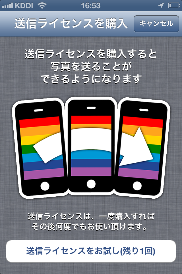 SMOOF:写真を複数のiPhoneに一気に送信できる面白い便利アプリ!【動画あり】