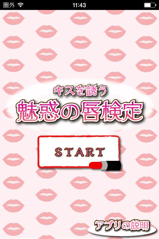 キスを誘う魅惑の唇検定:何これ?と思いきや意外と当たる!?あなたの唇はキスしたい唇ですか?検定しましょう!