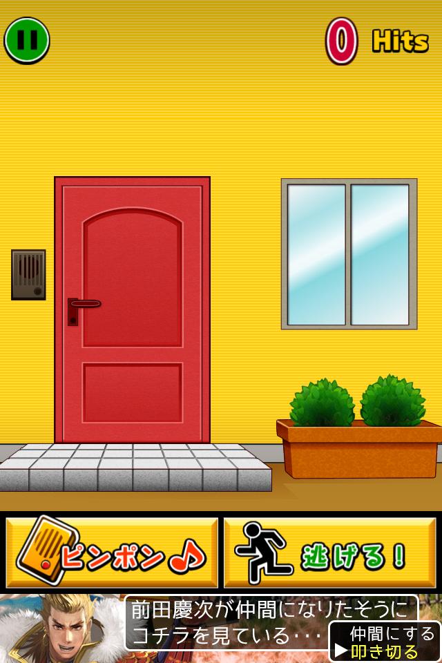 ピンポンダッシュ:家の人が出てくる前に逃げろ!ピンポン押しまくりライトゲーム!!