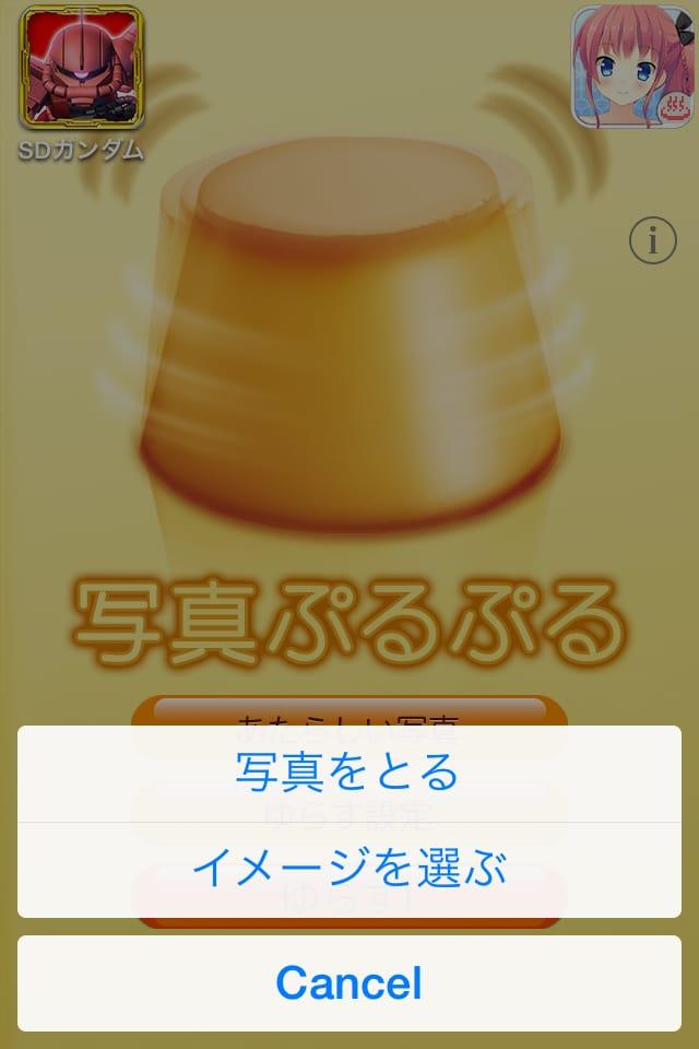 写真ぷるぷる:これは面白い、なんでもプリン化!ぷるぷる揺れる写真加工が楽しいアプリ!動画もOK!