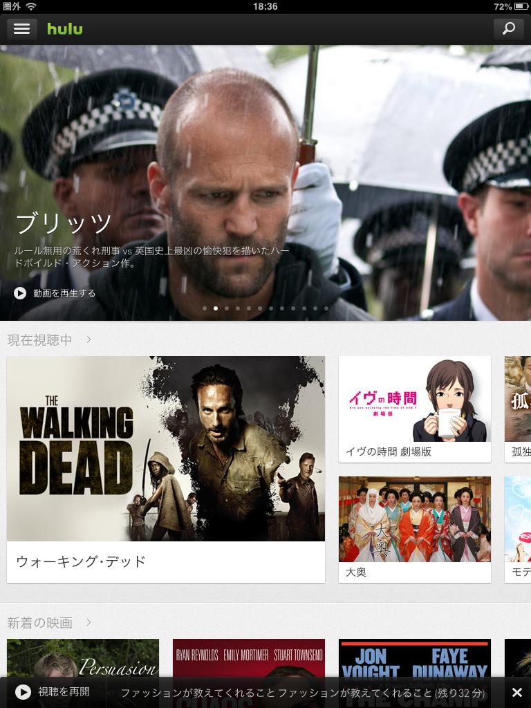 Hulu:月額980円が今熱い!!映画も海外ドラマも見放題!!レンタル・返却なんてもうしない!!