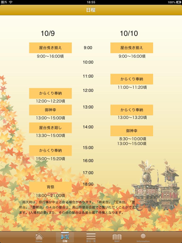 """秋の高山祭:日本三大美祭のひとつ""""!!飛騨高山の「秋の高山祭」アプリ"""
