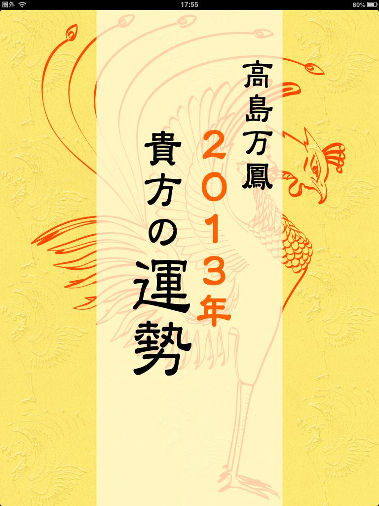 2013年貴方の運勢:思わず読み込んでしまった!!あなたの2013年を特別に鑑定!