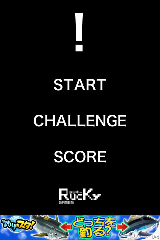 !:超シンプル、ちょっと無理ゲー感が逆にムキになっちゃう反射神経ゲームアプリ!