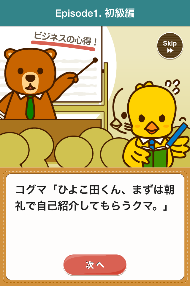 できる大人の国語力:これはいい!遊びながら社会の常識が学べるクオリティ高いアプリ!めっちゃオススメ