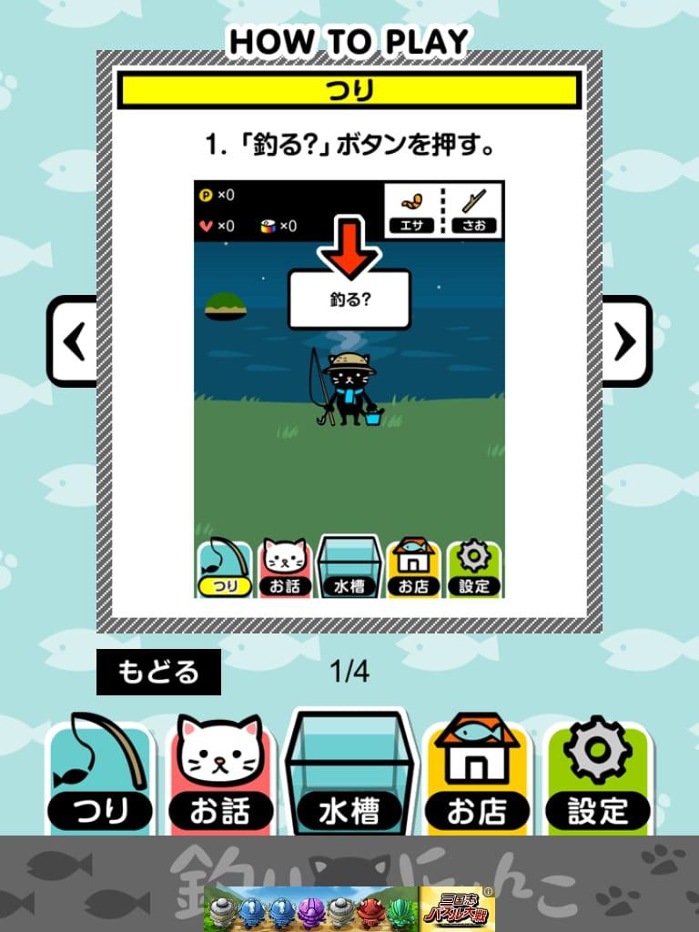 釣りにゃんこ:黒ネコの「くろ太」とのんびり釣りをする、癒しゲーム。たくさんお魚を釣ってお友達を喜ばせよう!