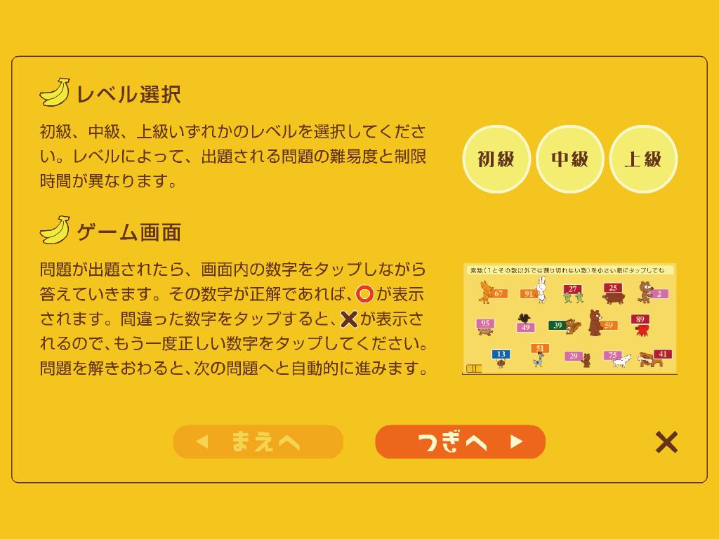 バザールでござーる すうじを探せ!:バザールと一緒に遊ぶ、簡単数字ゲーム♪♪お子様も一緒に楽しめます★