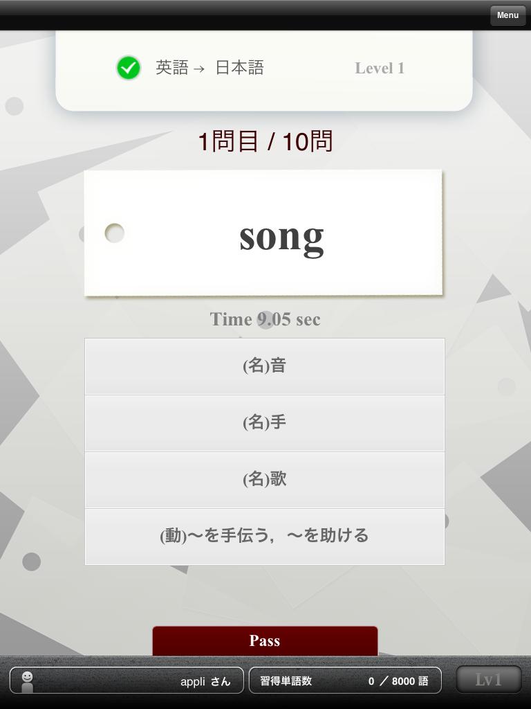 英単完全攻略8000語:単語が分かれば英語は話せる。英単語完全マスターアプリ!!