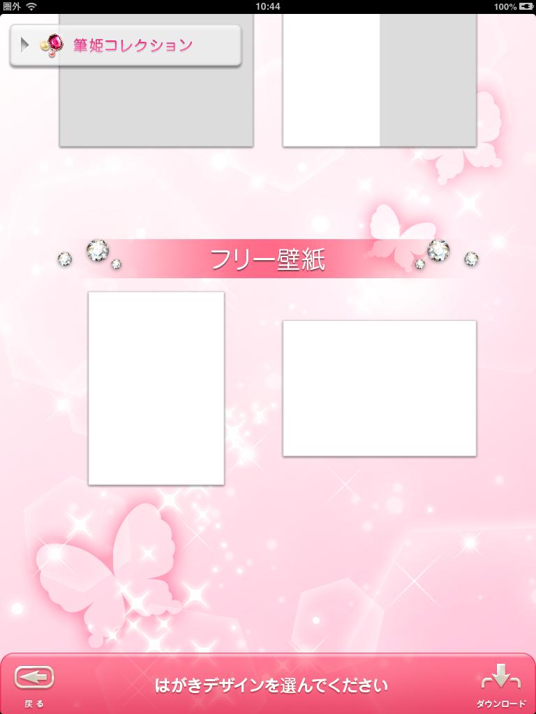 筆姫:来年の年賀状はこれで決まり!!メールも、印刷もOK!!自分で作れるグリーティングカード!!