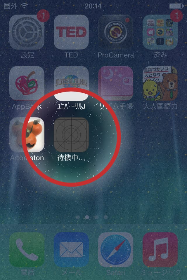 ios11 アプリ 待機 中