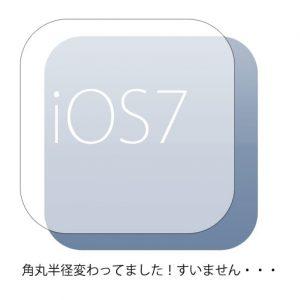 【iOS7対応】iPhoneアプリのアイコンサイズと角丸半径一覧【備忘録】