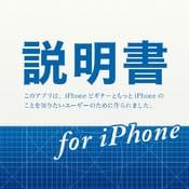 説明書 for iPhone:iPhoneのことならすべてこのアプリで理解できる!まさにiPhoneの説明書アプリ