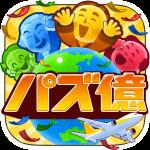 痛快パズルゲーム『パズ億 〜世界一周編〜』をご紹介! ~本日より事前登録を開始~【Mobage】