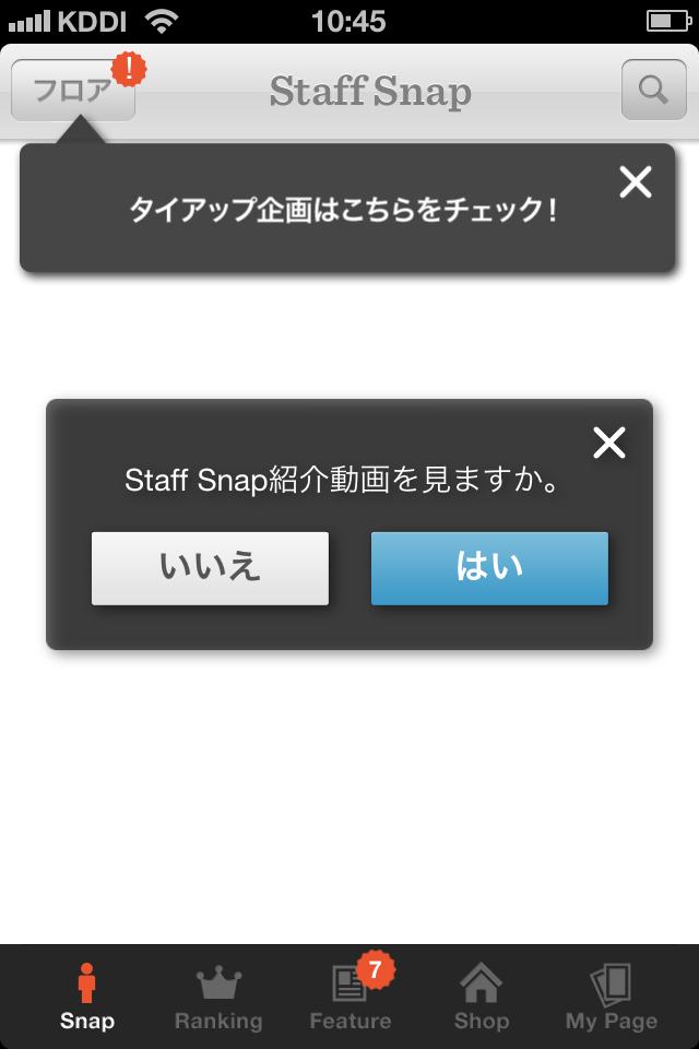 STAFF × SNAP:オシャレなショップがたくさん!!スタッフのコーディネートを盗んじゃえ!!