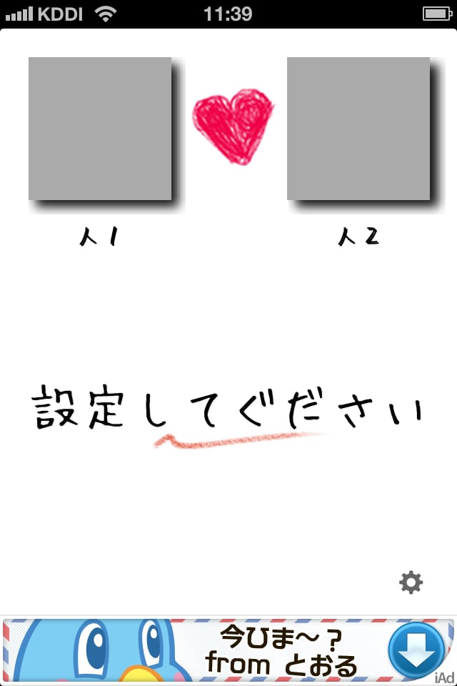 恋して Been Together(Ad):大好きな人と過ごした日にちを表示できる。ラブラブアプリ★