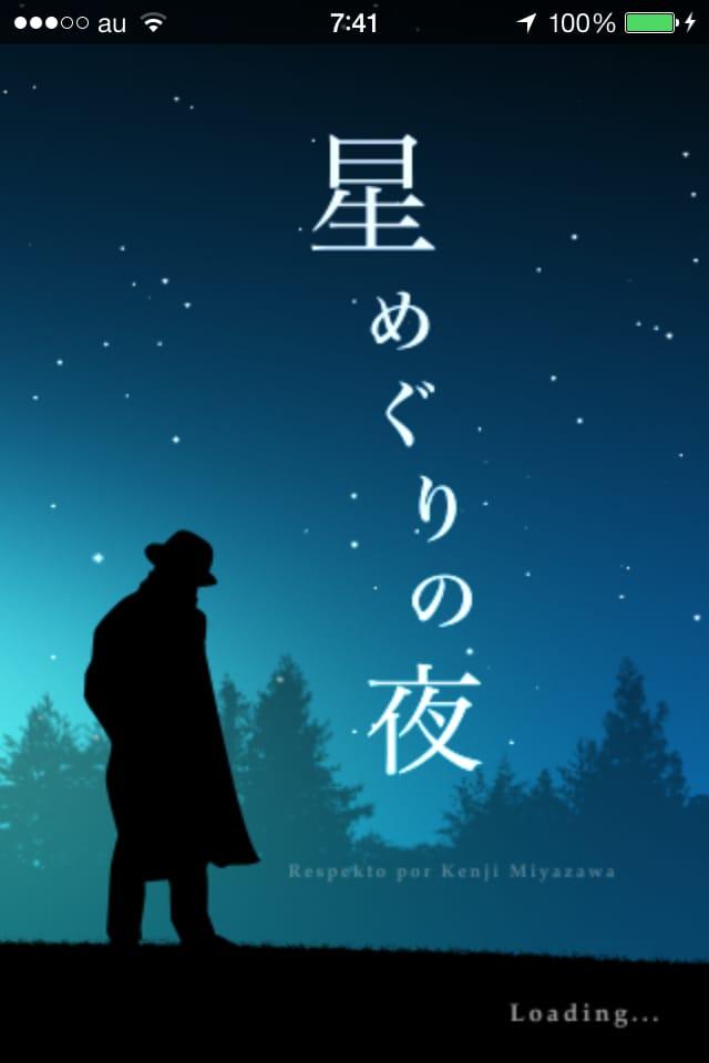 星めぐりの夜:宮沢賢治の世界に入り込む上質大人メルヘンアプリ