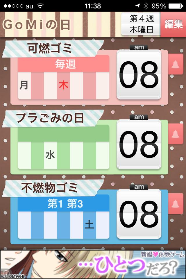 GoMiの日:ゴミ出しを、もう忘れる事はありません!!安心お助けアプリ♪♪