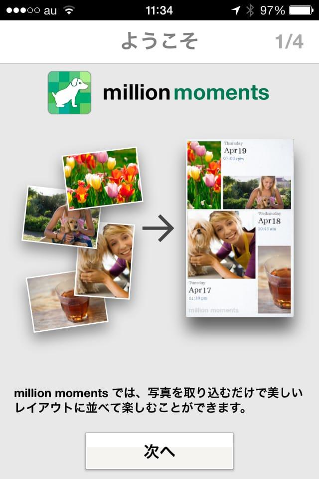 million moments :ギャラリーや本屋みたいな、素敵でおしゃれなフォトアルバムアプリ