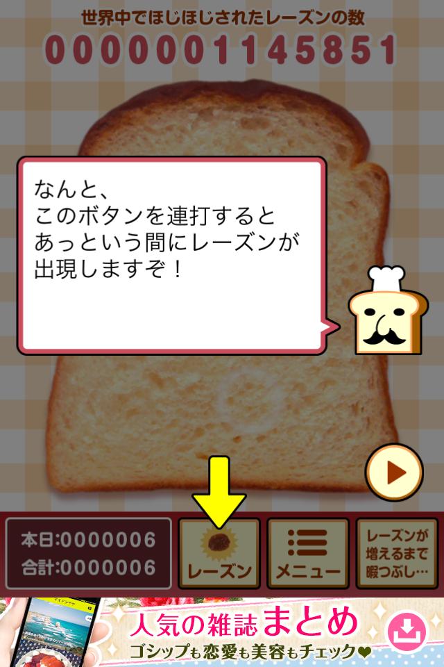 ほじほじレーズンパン:暇つぶしにもならない!?それぐらいシンプルなレーズンホジホジゲームアプリ。