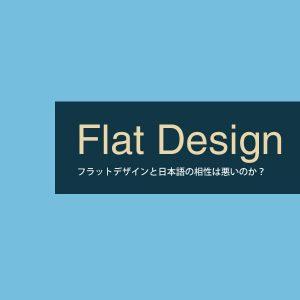 フラットデザインと日本語は相性が悪いのか?日本人が向かうべきフラットデザインへの5法則