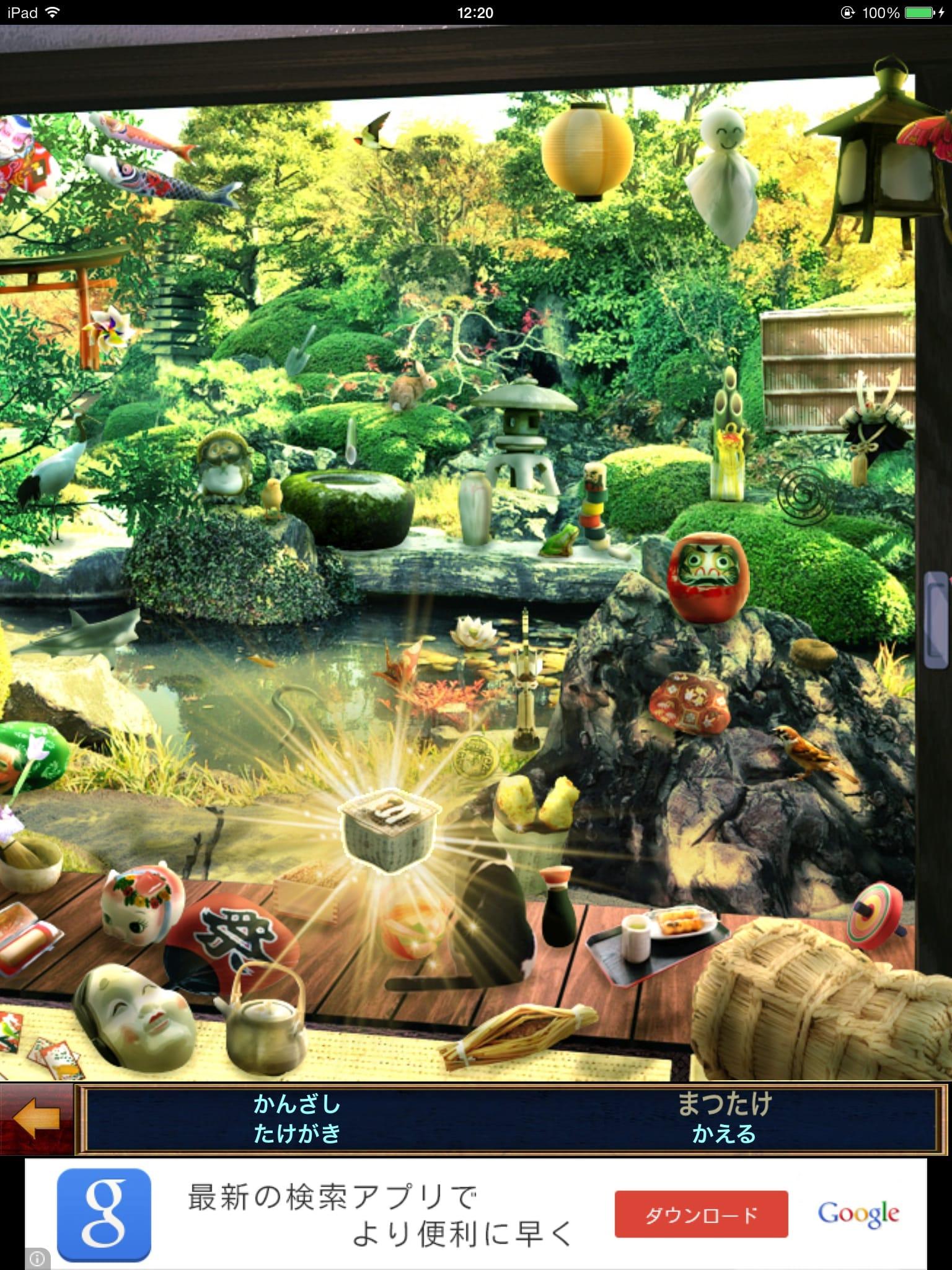 あった!:とっても綺麗な宝探しゲームアプリが何度でも楽しめてオススメ!