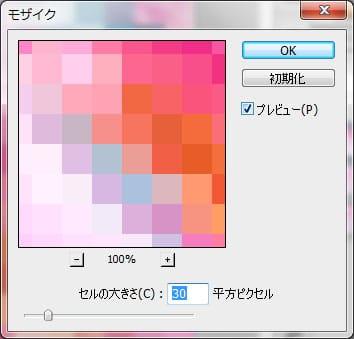 【デザイン】photoshopを使って写真を流行の三角形モザイクに加工する方法
