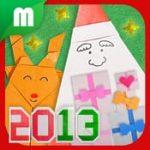 クリスマス折り紙 2013 Free:保育園などのクリスマスの遊びに使える!!サンタやトナカイの折り方★