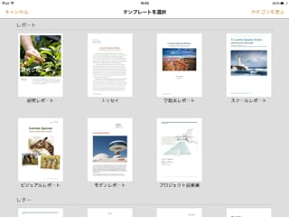 Pages:王道の文書作成ツールの極